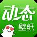 绿豆动态壁纸下载 V4.3.0 安卓版