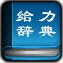给力大辞典 V3.6 官方免费版