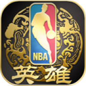 NBA英雄 for android V1.0 安卓版