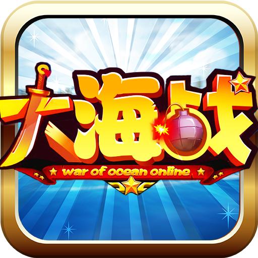 大海战手游 for Android V1.8 安卓版