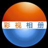 彩视相册制作软件 V4.0.2.9 官方最新版