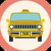 2015出租车从业资格证模拟考试系统 V5.1.4 安卓版