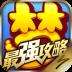 梦幻西游攻略 for Android V3.0.0 安卓版