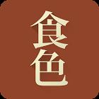食色apk V3.1.1 安卓版