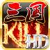三国kill破解版 for android V2.1.0 安卓破解版