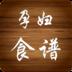 孕妇食谱app V20150420 android版