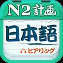爱语吧日语二级听力 V1.1 官方版