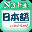 爱语吧日语三级听力 V1.0 官方版