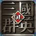 三国群英OL手游 V1.06 安卓版