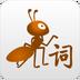蚂蚁单词王 V1.4.1 安卓版