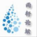 雨轩告白网站生成器 V1.0 绿色最新版