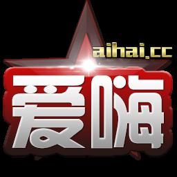 爱嗨游戏中心 V6603 官方版