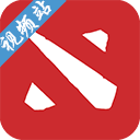 DOTA视频站 V6.5.0 安卓版