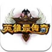 英雄最传奇手游 V1.0.7 安卓版