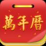 黄历万年历 V3.0 安卓版