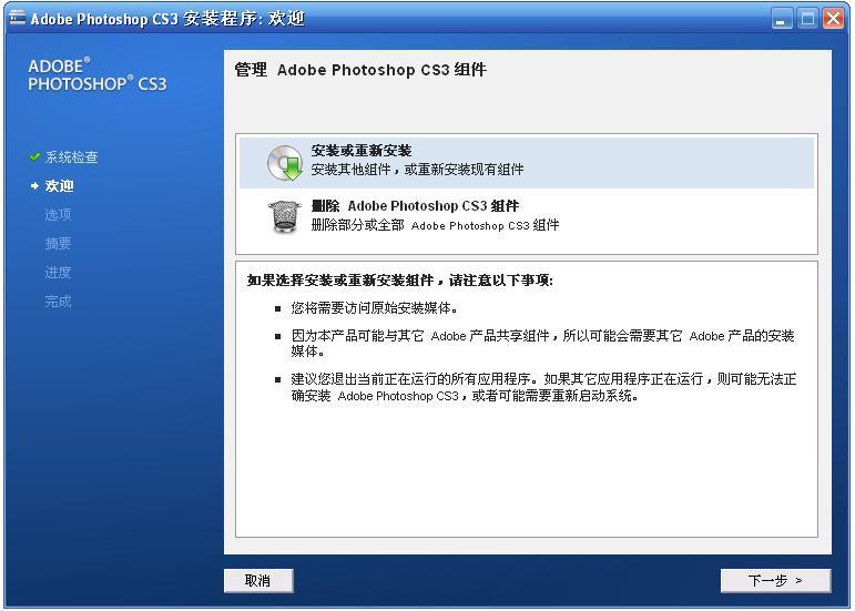 Adobe Photoshop CS3 Extended + Crack - Скачать через торрент.