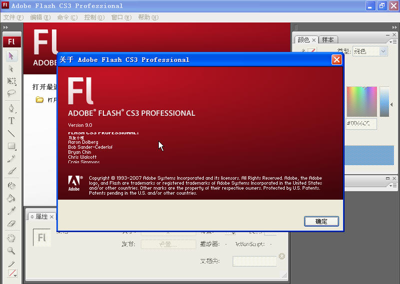 adobe flash 下载