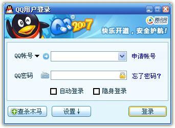 腾讯qq2008彩虹版下载_腾讯QQ2008 Beta1 完美者版 绿色版 下载_当下软件园_软件下载