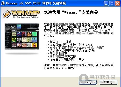 winamp 中文 版