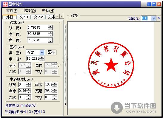 印章制作软件|图章制作图片