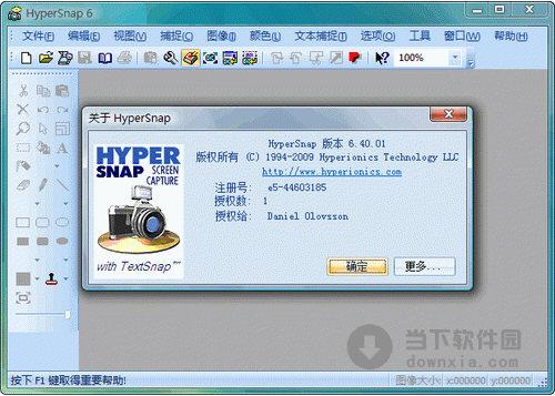 HyperSnap-DX V6.80.01 烈 火 汉 化 版 专 业 抓 图 工 具.