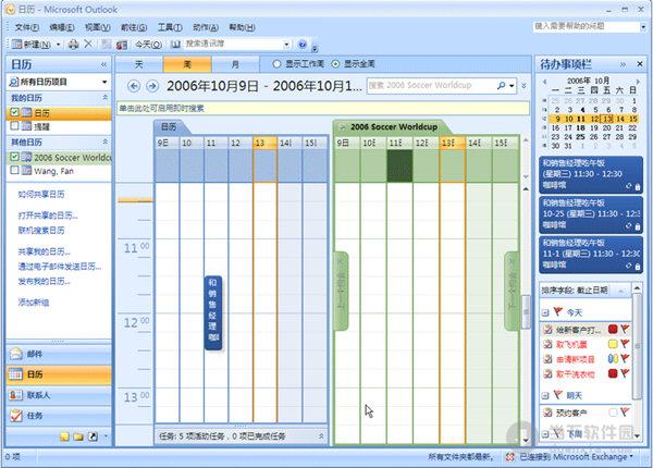 microsoft office outlook 2007 下載