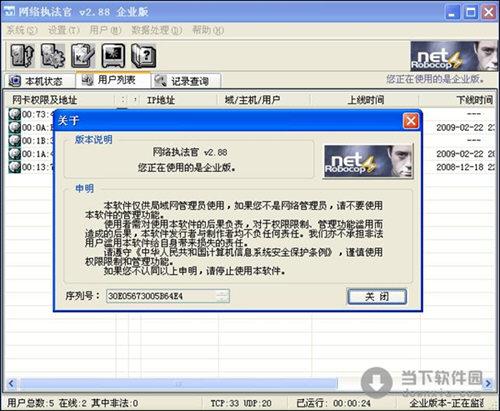 网络执法官破解版