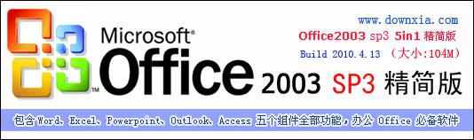 office2003免费版下载