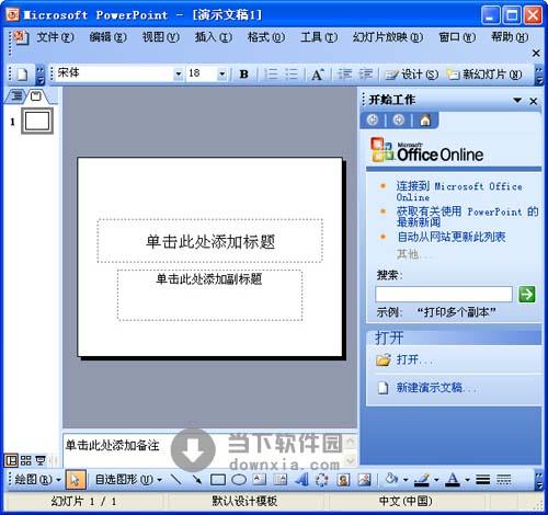 powerpoint2003����