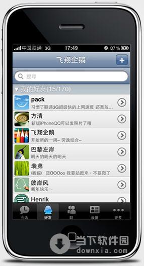 手机qq2011后台_iphone版qq|QQ2011 for iPhone V1.8.0 下载_当下软件园_软件下载