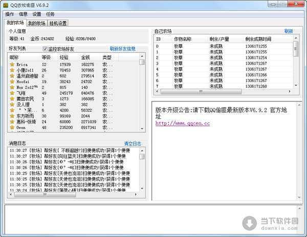 qq农场牧场偷匪工具_QQ农场牧场偷匪 V6.9.5 去广告绿色官网最新版 下载_当下软件园 ...