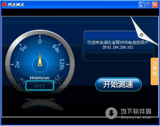 阿达游网络测速器 v1.10 绿色免费版 [让你了解自己的网速]图片