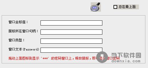 多功能密码破解软_多功能密码破解软件破解版 多功能密码破解软件v4.5 下载_当下 ...