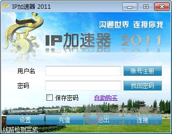 ip加速器免费版 ip加速器 2013 v3.3.1.3 官方多语版