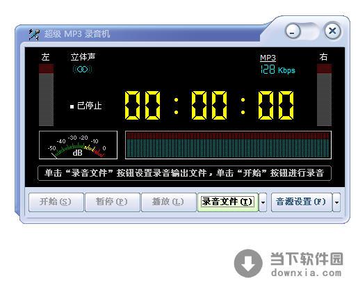 超级mp3录音机