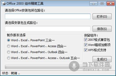 offie2003组件精简工具