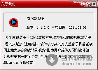 777me奇米影视盒v1.1_777奇米影视盒 v1.1.2.1 官方免费版