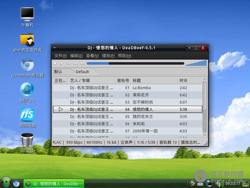 雨林木风开源linux操作系统下