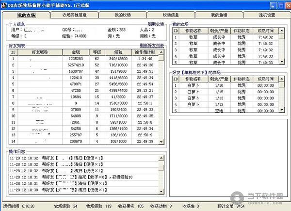qq农场牧场偷匪工具_QQ农场牧场偷匪小助手 V5.5 绿色免费版 下载_当下软件园_软件下载