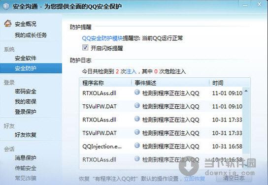 2011qq��`'�.+zf_qq2011正式版(安全防护) 官方安装版