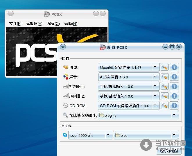 pcsx2模拟器下载|PCSX Reloaded SVN r73221 绿色最新版下载_当下软件园_
