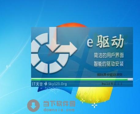 e驱动 V5.27 正式版 WIN7 32位专版
