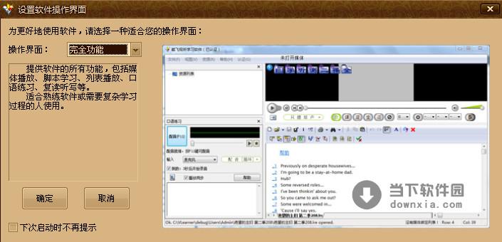 能飞英语视听学习机软件 v6.1.6.1 破解版