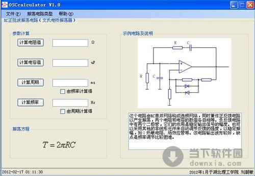 osccalculator(振荡电路计算器) v1.2.0.1001 官方版