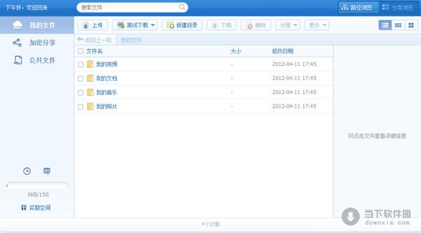 百度网盘电脑客户端 2.0.4 官方安装版图片