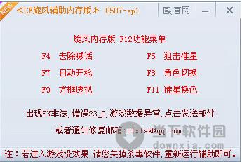 cf 旋风/软件简介Soft Introduction
