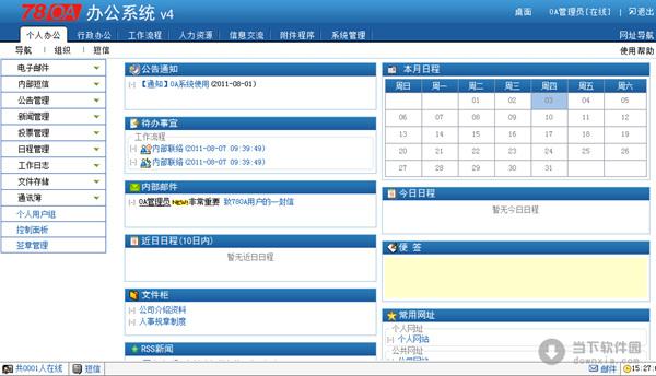 湖南移动办公云app的更多信息