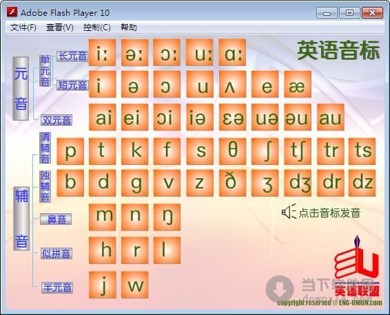 英语音标发音软件|英语音标发音模仿软件图片