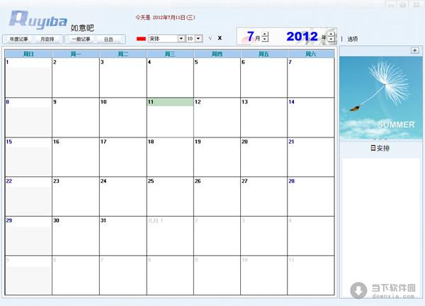 桌面日程管理软件|桌面日程安排软件 R566b 绿色免费 ...