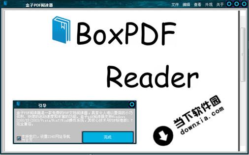 盒子pdf阅读器 v5.9 官方免费版